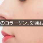化粧品のコラーゲン、効果はある?