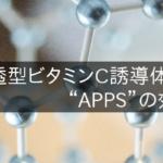 超高浸透型ビタミンC誘導体APPSの効果