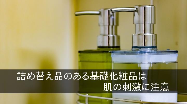 詰め替え品のある基礎化粧品は肌の刺激に注意