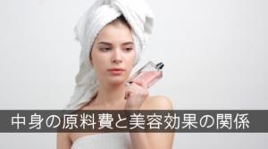中身の原料費と美容効果の関係