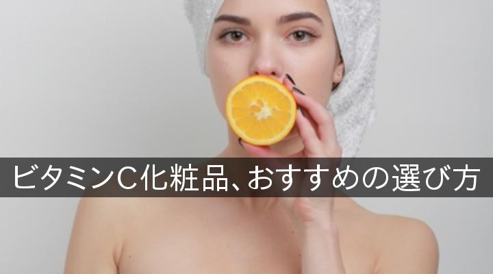ビタミンC化粧品おすすめの選び方
