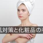 乾燥肌対策と化粧品の考え方