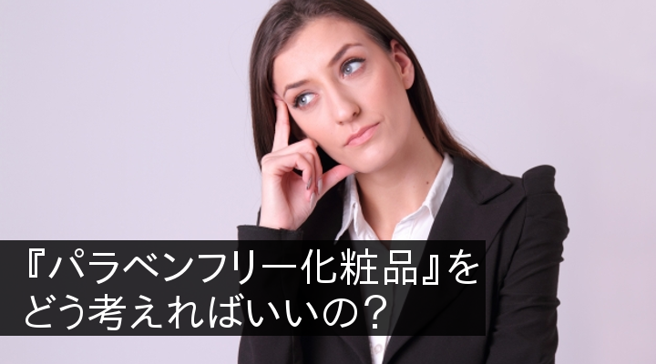 パラベンフリー化粧品をどう考えればいいの?