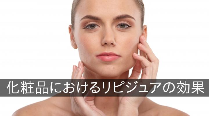 化粧品におけるリピジュアの効果