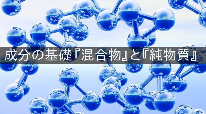成分の基礎『混合物』と『純物質』