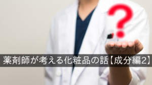 薬剤師が考える化粧品の話【成分編2】
