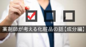 薬剤師が考える化粧品の話【成分編】