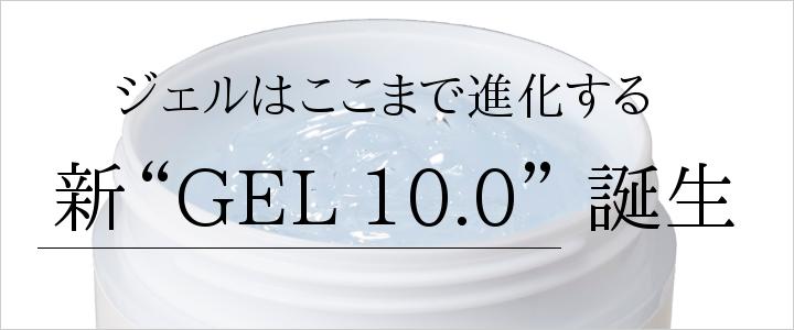 LABORATORY No.7 GEL10.0 リピジュア サクラン