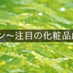 サクラン~注目の化粧品成分~