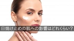 日焼け止め 肌への影響