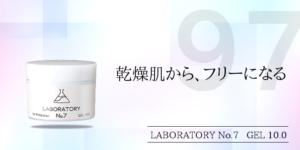 リピジュア サクラン 化粧品 配合 ラボラトリー