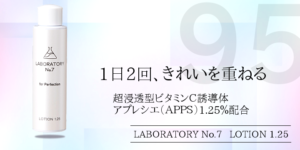 APPS 化粧水 アプレシエ 配合 化粧品 ラボラトリー