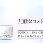 化粧品 薬剤師 コスメ コスパ 原価 ラボラトリー APPS アプレシエ サクラン リピジュア