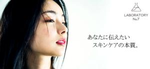 LABORATORY No.7 ラボラトリーナンバーセブン 口コミ