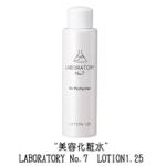 薬剤師の化粧水LABORATORY No.7(ラボラトリーナンバーセブン)